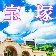 【宝塚】歌劇の街に温泉とマンガの神様あり! おでかけ特集