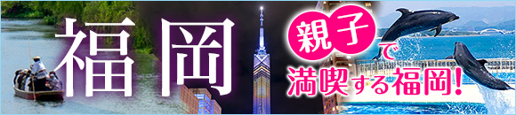 福岡旅行・観光特集
