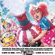 ユニバーサル・スタジオ・ジャパン 初代「エクストラ・クール・リーダー」に渡辺直美さんが就任