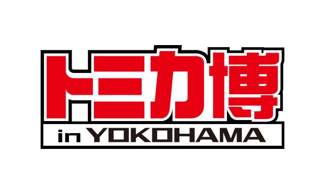 トミカ博 in YOKOHAMA~まちをまもるクルマ大集合!~が夏休みにパシフィコ横浜で開催!