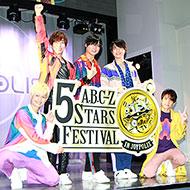 A.B.C-Z×東京ジョイポリスが2年連続コラボレーション!「A.B.C-Z 5STARS FESTIVAL IN JOYPOLIS」