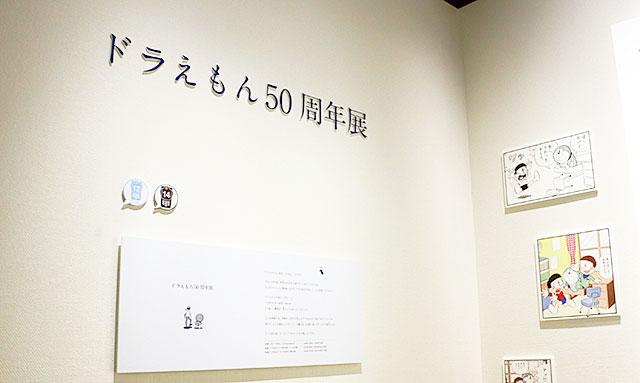 ドラえもん50周年展