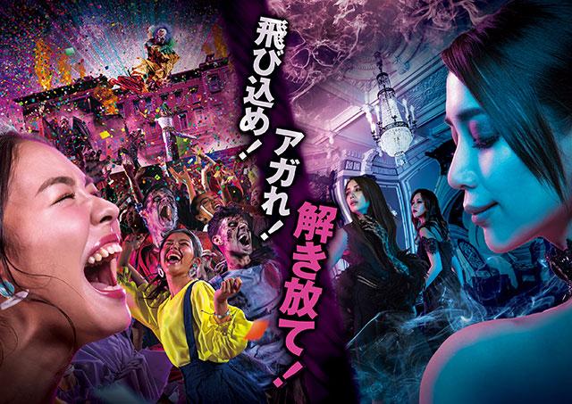 ユニバーサル・スタジオ・ジャパン『ユニバーサル・サプライズ・ハロウィーン』