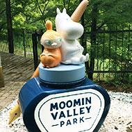 ムーミンたちに出会える森と湖のテーマパーク ムーミンバレーパーク
