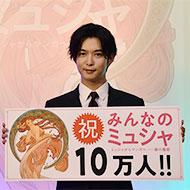 みんなのミュシャ展が来館者数10万人達成! セレモニーに千葉雄大さんが登場!!
