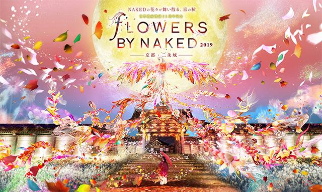 京都・二条城で今秋開催「FLOWERS BY NAKED 2019 ―京都・二条城―」