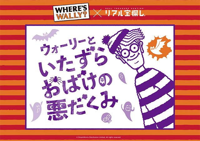 長崎・ハウステンボス2019ハロウィンイベント