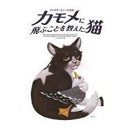 劇団四季『カモメに飛ぶことを教えた猫』