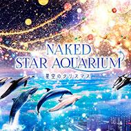 アクアパーク品川「NAKED STAR AQUARIUM-星空のクリスマス-」開催