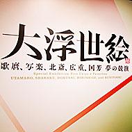 「大浮世絵展 ―歌麿、写楽、北斎、広重、国芳 夢の競演」開催中