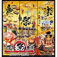 「ふるさと祭り東京2020-日本のまつり・故郷の味-」来春開催!