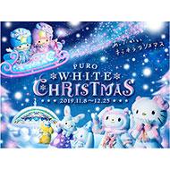 """サンリオピューロランドの""""ホワイトクリスマス""""「PURO WHITE CHRISTMAS」"""