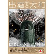 『日本書紀』成立1300年記念 特別展「出雲と大和」内覧会レポート