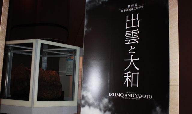 特別展「出雲と大和」