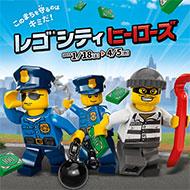 レゴの世界で街を守るヒーロー体験「レゴ®シティヒーローズ」