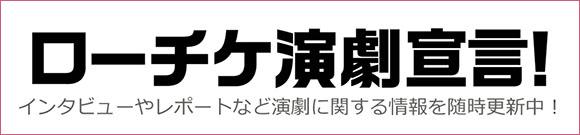 ローチケ演劇宣言!TOP