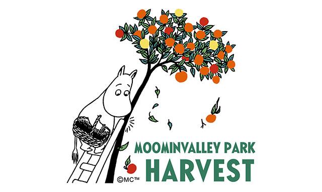 ムーミンバレーパーク2020秋収穫祭