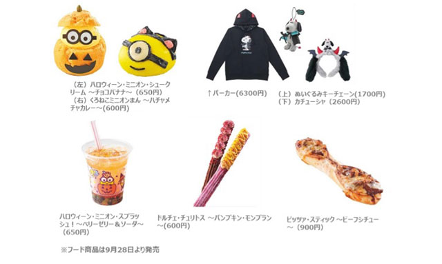 ユニバーサル・スタジオ・ジャパン『ハロウィーン・イベント2020』