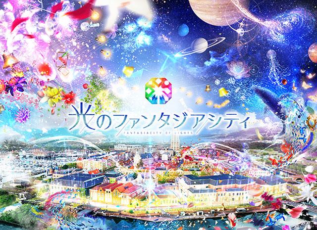 長崎・ハウステンボス 春イベント