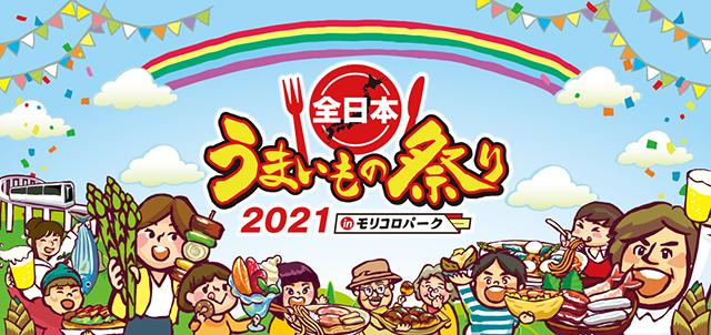 全日本うまいもの祭り2021 in モリコロパーク