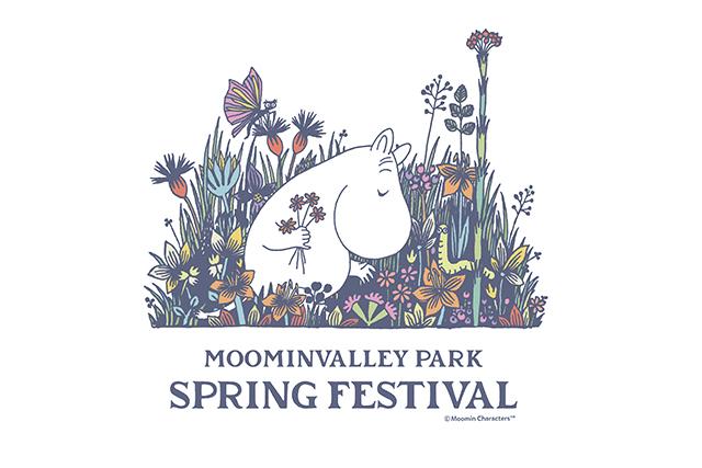 ムーミンバレーパーク 春イベント