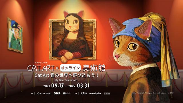 キャット アート CAT ART オンライン美術館