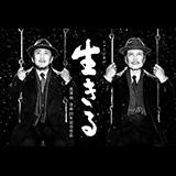 市村正親・鹿賀丈史(Wキャスト)出演 黒澤 明 没後20年記念作品 ミュージカル『生きる』