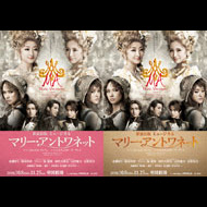 花總まり・笹本玲奈(Wキャスト)出演 ミュージカル『マリー・アントワネット』