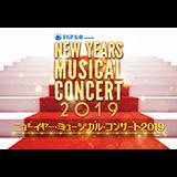 PGF生命 presents『ニューイヤー・ミュージカル・コンサート 2019』 ≪座席選択可≫