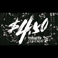 劇団4ドル50セント第2回本公演『ピエロになりたい』
