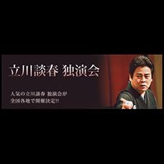 立川談春 独演会 2019