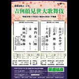 歌舞伎座百三十年『吉例顔見世大歌舞伎』【日比谷チケットボックス】特典あり