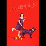 月刊「根本宗子」第16号『愛犬ポリーの死、そして家族の話』