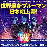 BLUE MAN GROUP WORLD TOUR IN JAPAN