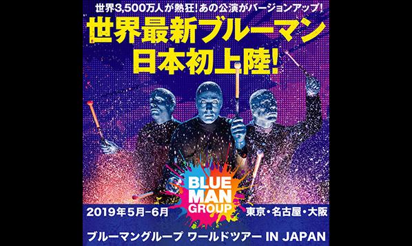BLUE MAN GROUP WORLD TOUR IN JAPAN