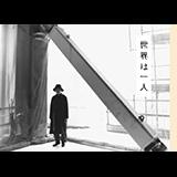 松尾スズキ 松たか子 瑛太 出演!<br>パルコ・プロデュース『世界は一人』