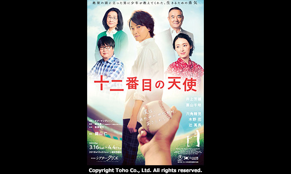 井上芳雄 出演『十二番目の天使』