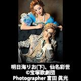 宝塚歌劇 花組公演 祝祭喜歌劇『CASANOVA』