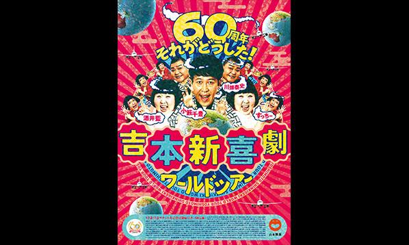 吉本新喜劇ワールドツアー