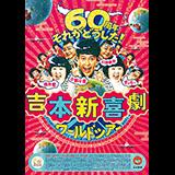 吉本新喜劇ワールドツアー ~60周年 それがどうした!~