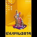虚構の劇団 第14回公演『ピルグリム2019』