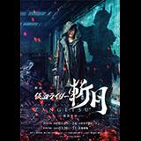 舞台『仮面ライダー斬月』-鎧武外伝-