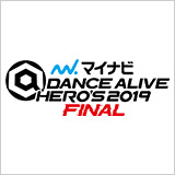 マイナビDANCE ALIVE HERO'S 2019 FINAL