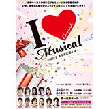 『I Love Musical ~GIFT あなたに贈る詩~』