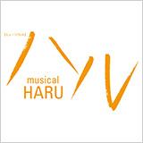関西テレビ放送開局60周年記念 ミュージカル「ハル」
