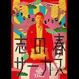 "GINZA PLACE""亭"" 志の春サーカスDX『阪田三吉物語』"