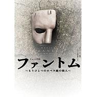 城田優・加藤和樹 主演!(Wキャスト)ミュージカル『ファントム』