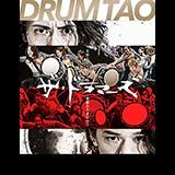 DRUM TAO 2019 ザ・ドラマーズ FINAL