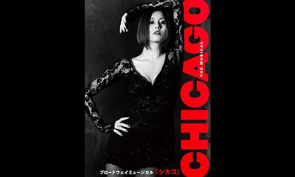 ブロードウェイミュージカル『シカゴ』