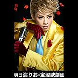 宝塚歌劇 花組 横浜アリーナ公演 RIO ASUMI SUPER TIME@045『恋スルARENA』